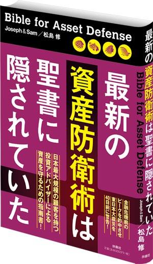http://www.the-status.com/bible/images/bouei_book_3d_300_72.jpg